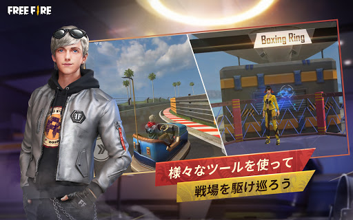 Garena Free Fire: 狂暴戦場 screenshot 5