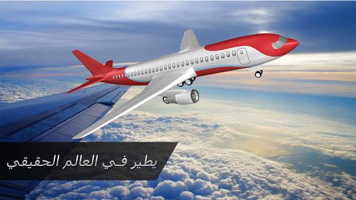 طائرة طيران محاكاة : لعبة الطائرة، ألعاب المغامرات 3 تصوير الشاشة