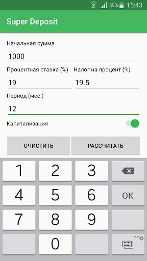 Super Deposit screenshot 3