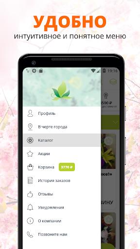 Зеленый Сад | RUSSIA скриншот 2