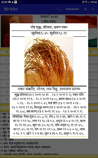 Hindi Calendar 2021 screenshot 10