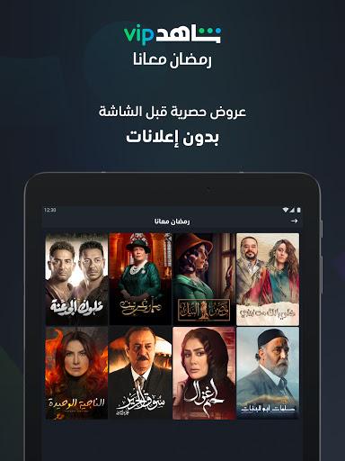 ﺷﺎﻫﺪ - Shahid screenshot 10