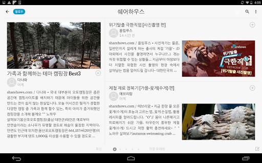 Flipboard: screenshot 14