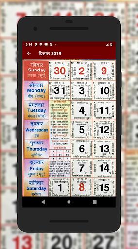 Hindu Calendar - Panchang 2021 screenshot 2