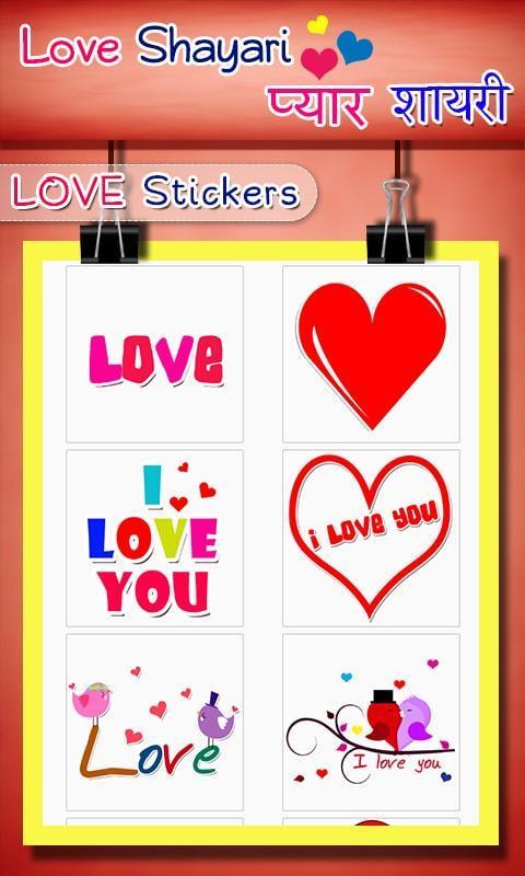 Love Shayari - प्यार शायरी, Create Love Art screenshot 4