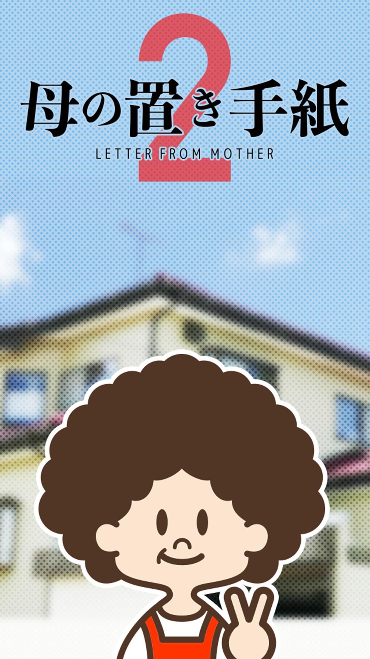 謎解き母の手紙2 screenshot 5