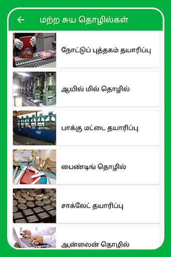 Self-Employment Ideas Tamil Business Ideas Tamil screenshot 10