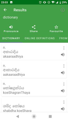Sinhala Dictionary Offline 3 تصوير الشاشة
