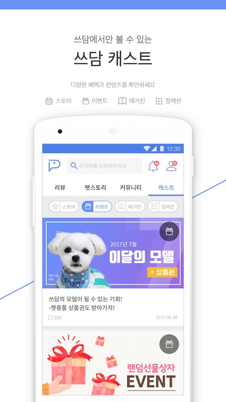 SSDAM- Dog, Cat, Reviews 6 تصوير الشاشة