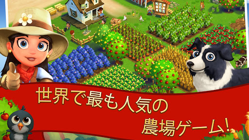 FarmVille 2: のんびり農場生活 screenshot 1