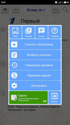 """Телепрограмма """"По ящику"""" скриншот 2"""