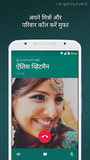 WhatsApp Messenger स्क्रीनशॉट 3