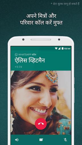 WhatsApp Messenger स्क्रीनशॉट 3