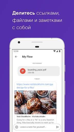 Браузер Opera с бесплатным VPN скриншот 4