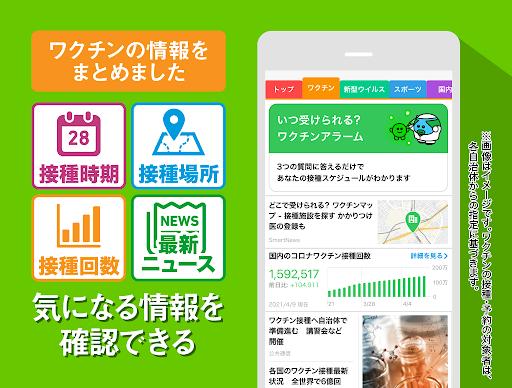 スマートニュース - 無料でニュースや天気・エンタメ・クーポン情報をお届け screenshot 1