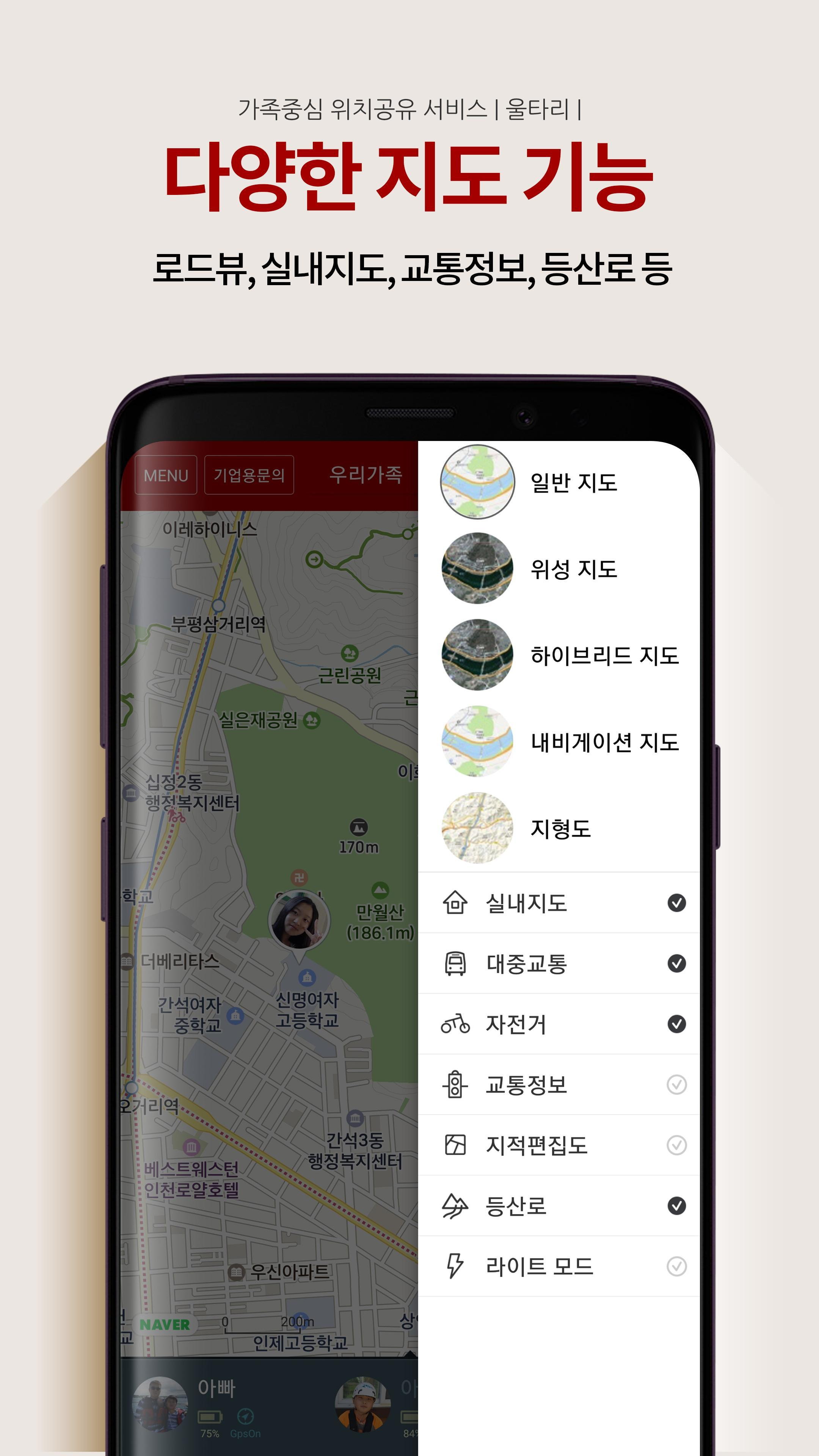 울타리 - 위치추적, 이동경로, 위치공유, 가족위치확인, 위치관제 5 تصوير الشاشة