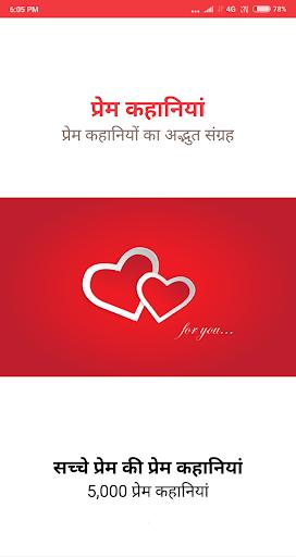 Love Story Hindi 1 تصوير الشاشة