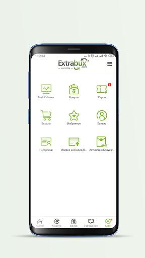 Extrabux- Предложения & Кэшбэк скриншот 4