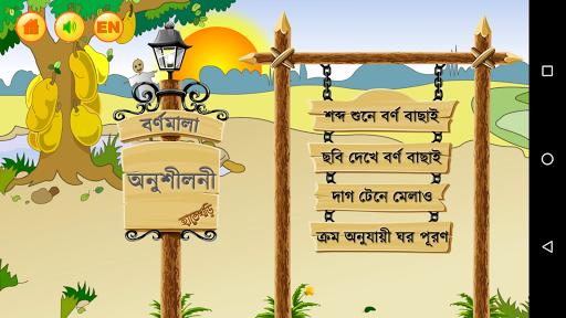 Hatekhori (Bangla Alphabet) হাতেখড়ি 3 تصوير الشاشة