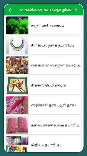 Self-Employment Ideas Tamil Business Ideas Tamil screenshot 4