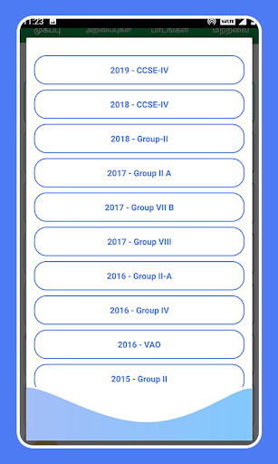 TNPSC Group 2 Group 2A CCSE 4 2021 Exam Materials 13 تصوير الشاشة