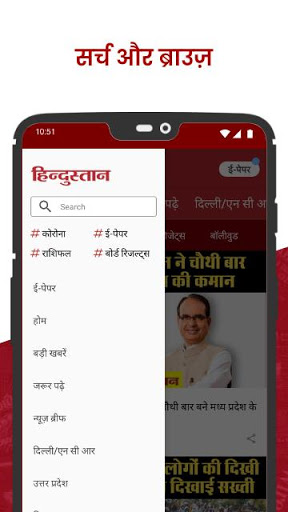 Hindi News, Latest News, Epaper App - Hindustan screenshot 2