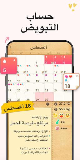 حاسبة الدورة الشهرية - متعقب الدورة و ايام التبويض 3 تصوير الشاشة