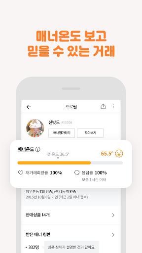 당근마켓 - 대한민국 1등 동네 커뮤니티 screenshot 4