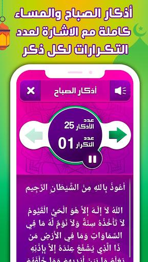 ادعية و اذكار المسلم بالصوت 2 تصوير الشاشة