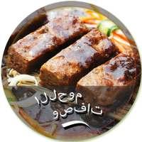 وصفات اللحوم on 9Apps