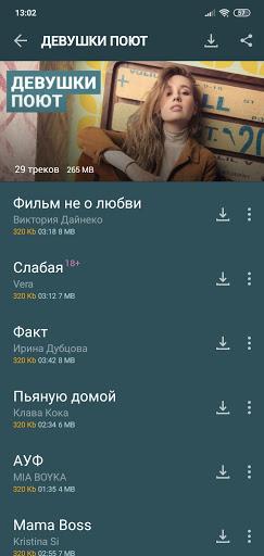 Zaycev.net: скачать и слушать музыку без интернета screenshot 2