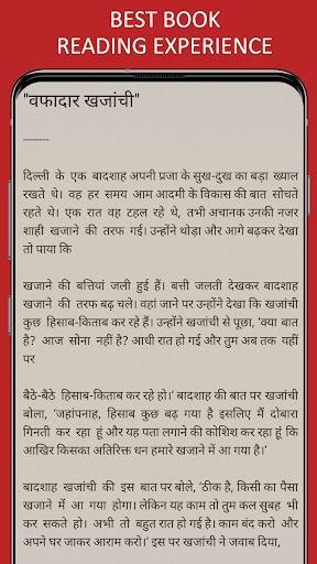 Motivational Stories in Hindi screenshot 1