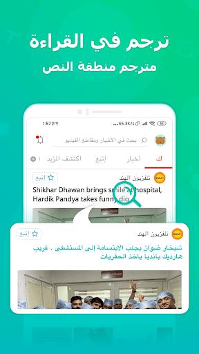 الترجمة العربية ،مترجم نصي وصوتي - Tranit 6 تصوير الشاشة