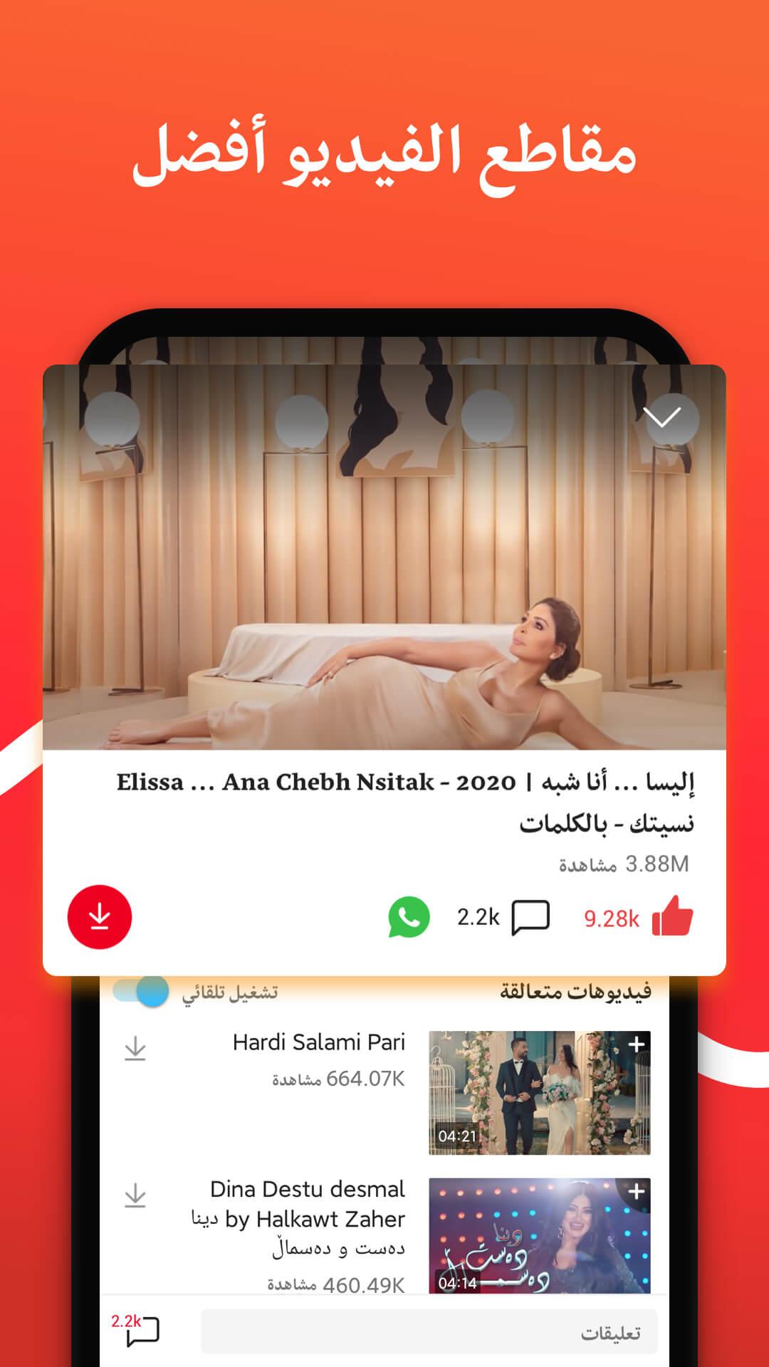 VidMate - HD video downloader 6 تصوير الشاشة
