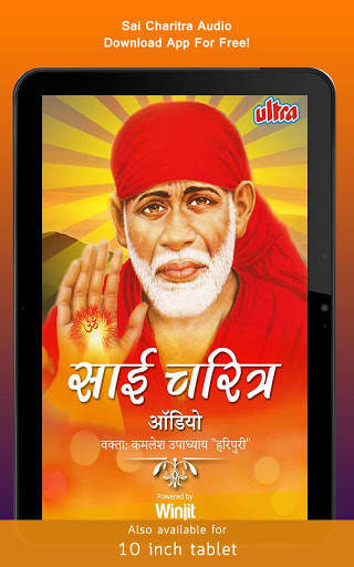 Sai Charitra Audio screenshot 6