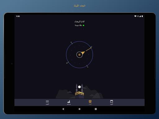 الصلاة أولا - Salaat First (أوقات الصلاة) скриншот 10