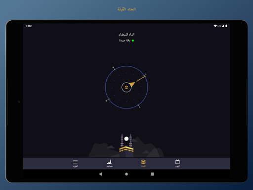 الصلاة أولا - Salaat First (أوقات الصلاة) screenshot 10