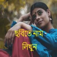 ছবিতে বাংলা লিখুন - Bengali/Bangla Text On Photo on 9Apps