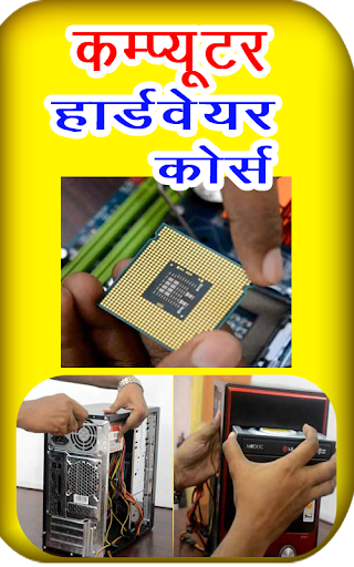 Computer Hardware Course 5 تصوير الشاشة
