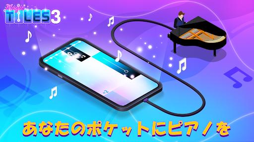 魔法のタイルズ3: ピアノ曲 & ゲーム screenshot 1