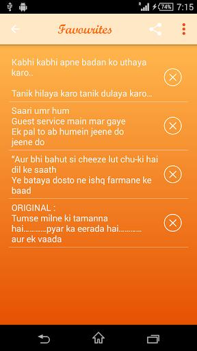 Funny Shayari screenshot 5