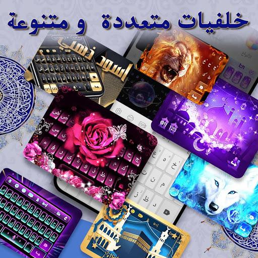 تمام لوحة المفاتيح العربية - Tamam Arabic Keyboard 6 تصوير الشاشة