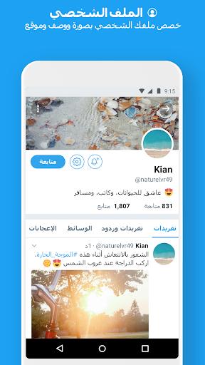 تويتر لايت 3 تصوير الشاشة