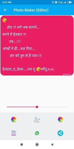 Hindi Shayari,Status,DP,Joke,Photo - तेरे संग यारा screenshot 2