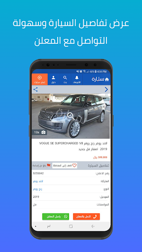Syarah - Saudi Cars marketplace screenshot 3