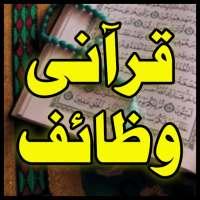 Qurani Wazaif Islamic In Urdu on 9Apps