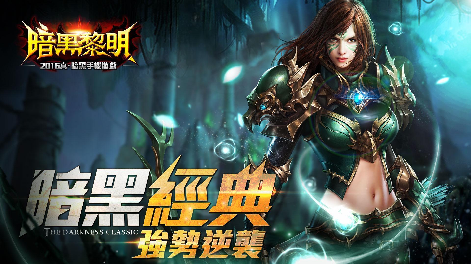 暗黑黎明-霜火之戰 screenshot 7