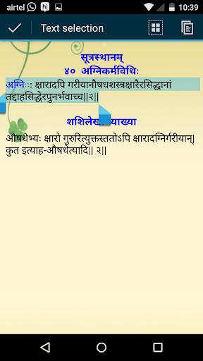 Ashtang Sangraha - Indu Teeka 3 تصوير الشاشة