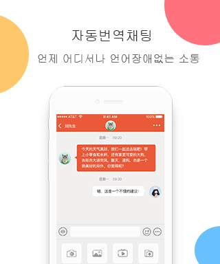 아이밍, 전 세계인과 대화하는 번역 메신저 screenshot 5