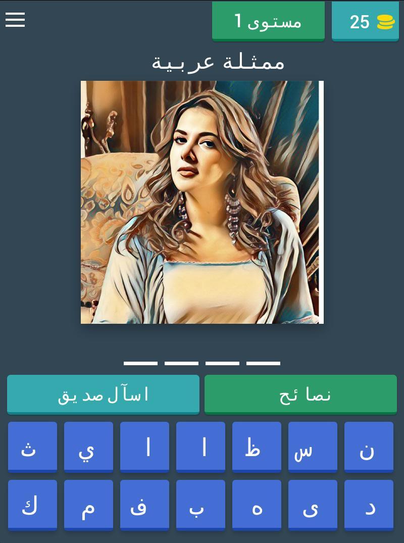 لعبة مشاهير العرب 7 تصوير الشاشة
